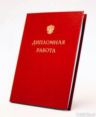 Дипломные работы от автора от компании Автор Татьяна купить в  Дипломные работы от автора