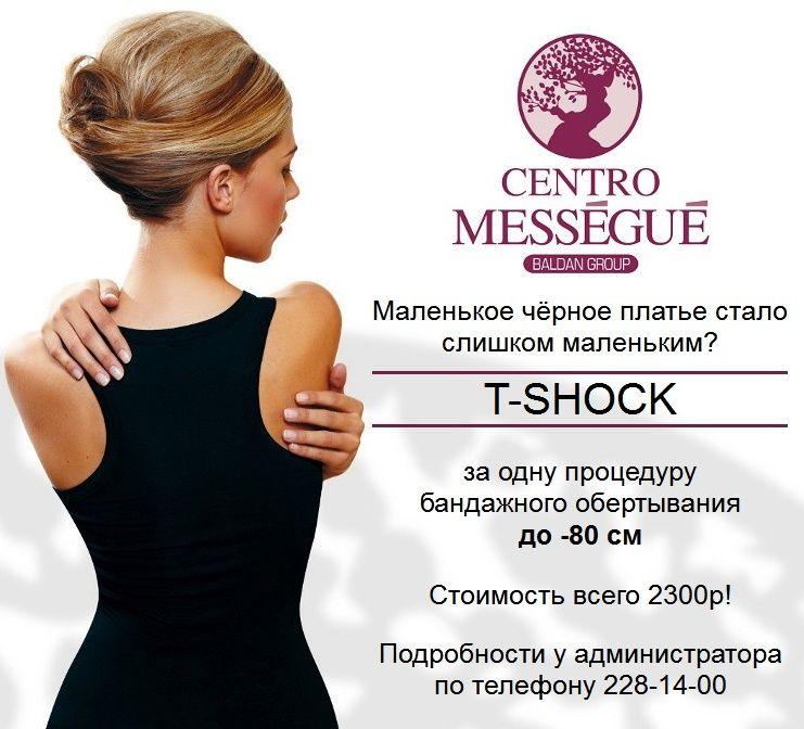 Центры По Похудению Екатеринбург.