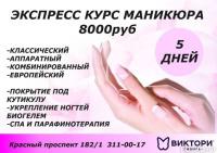 Курсы Маникюра Выходного Дня В Москве